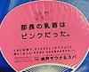 Uchiwa_pink