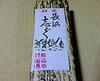 Nagahamashigure1