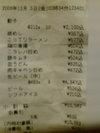 Ohsho_20081204